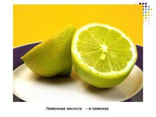 Лимонная кислота – в лимонах