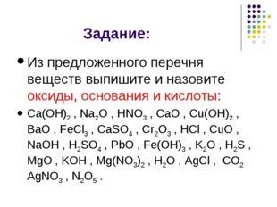 Задание: Из предложенного перечня веществ выпишите и назовите оксиды, основа