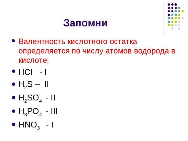 Запомни Валентность кислотного остатка определяется по числу атомов водорода...