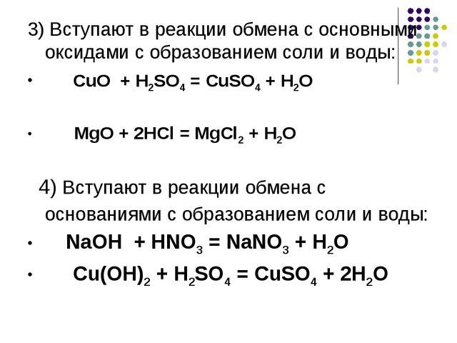 3) Вступают в реакции обмена с основными оксидами с образованием соли и воды:...