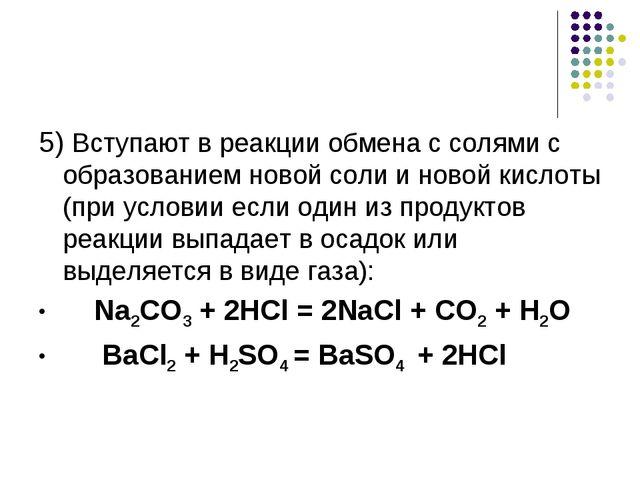 5) Вступают в реакции обмена с солями с образованием новой соли и новой кисло...