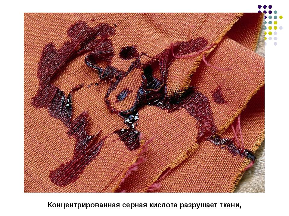 Концентрированная серная кислота разрушает ткани,