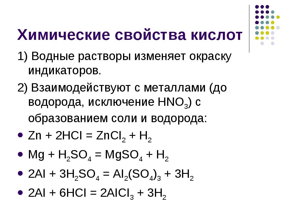 Химические свойства кислот 1) Водные растворы изменяет окраску индикаторов. 2...