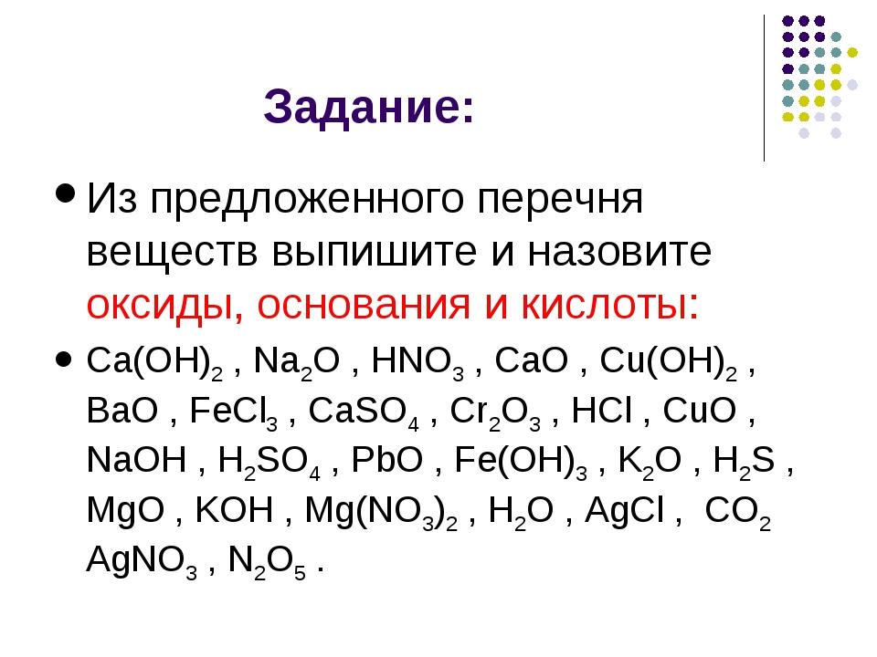 Задание: Из предложенного перечня веществ выпишите и назовите оксиды, основа...