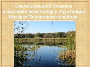 Озеро Большой Ильмень в бассейне реки Хопёр у ж/д станции Мазурка Поворинског