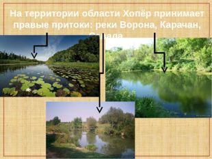 На территории области Хопёр принимает правые притоки: реки Ворона, Карачан, С