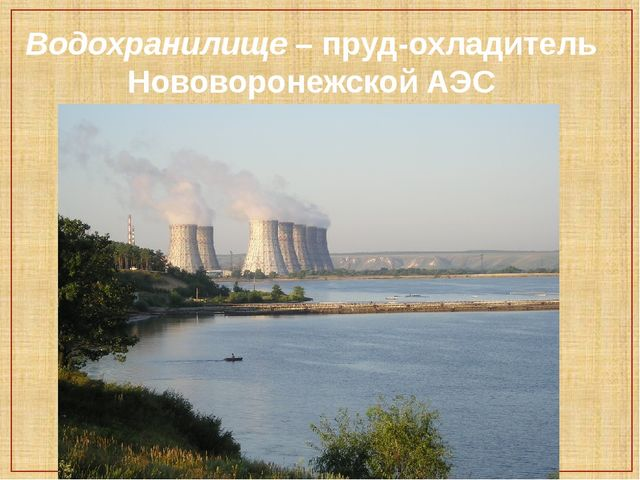 Водохранилище – пруд-охладитель Нововоронежской АЭС