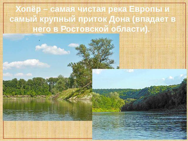 Хопёр – самая чистая река Европы и самый крупный приток Дона (впадает в него...