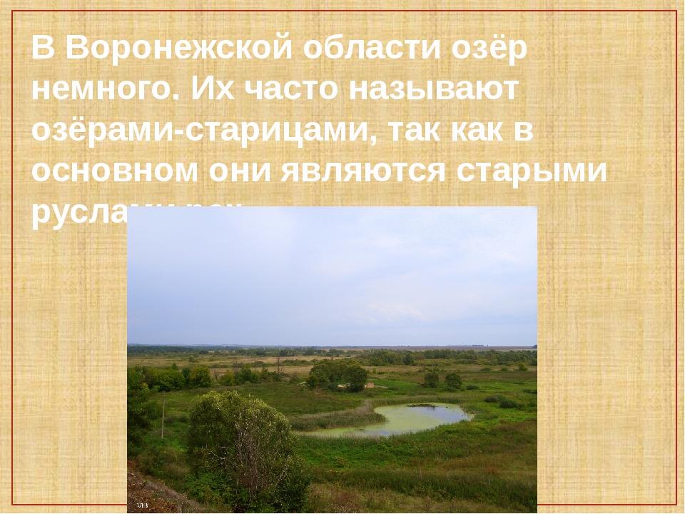 В Воронежской области озёр немного. Их часто называют озёрами-старицами, так...