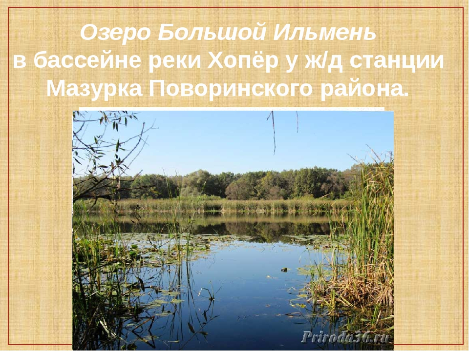 Озеро Большой Ильмень в бассейне реки Хопёр у ж/д станции Мазурка Поворинског...