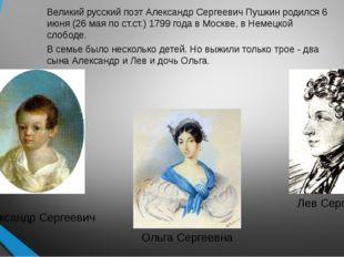 Великий русский поэт Александр Сергеевич Пушкин родился 6 июня (26 мая по ст.