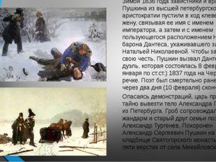 Зимой 1836 года завистники и враги Пушкина из высшей петербургской аристократ
