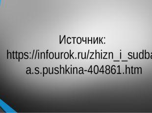 Источник: https://infourok.ru/zhizn_i_sudba_a.s.pushkina-404861.htm