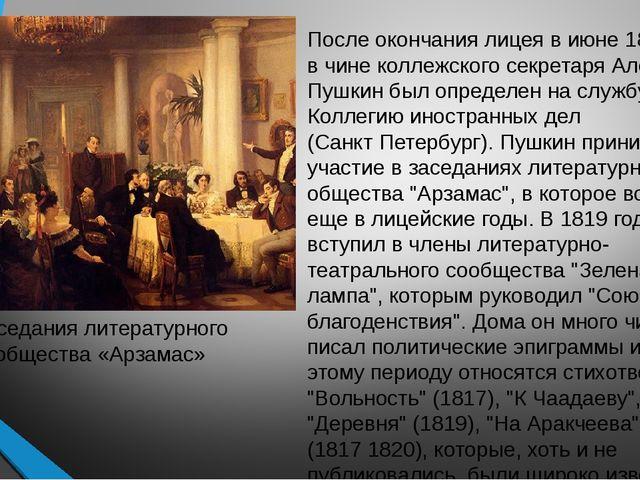 После окончания лицея в июне 1817 года в чине коллежского секретаря Александр...