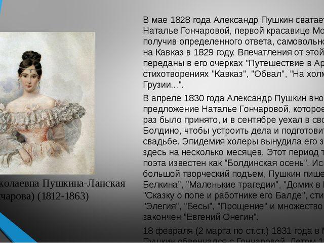 В мае 1828 года Александр Пушкин сватается к Наталье Гончаровой, первой краса...