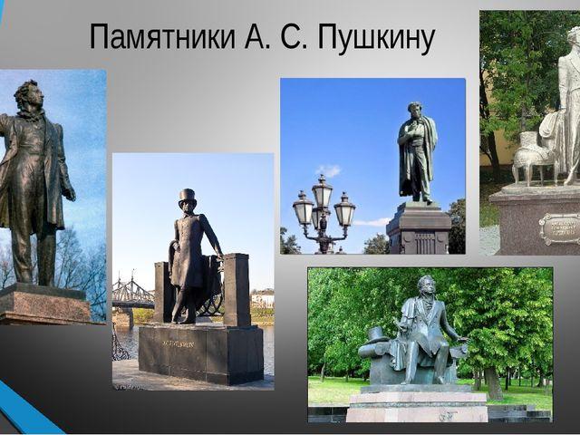 Памятники А. С. Пушкину
