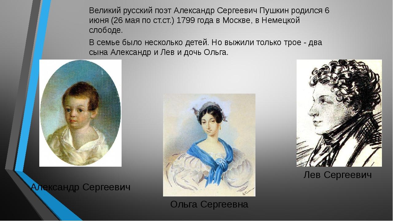 Великий русский поэт Александр Сергеевич Пушкин родился 6 июня (26 мая по ст....