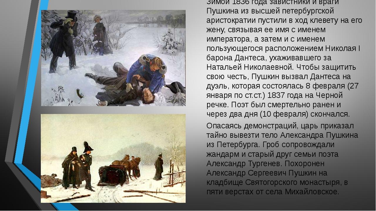 Зимой 1836 года завистники и враги Пушкина из высшей петербургской аристократ...