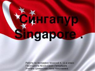 Сингапур Singapore . Работа по географии Мизиной К. 11-а класс ГБОУ школа №10