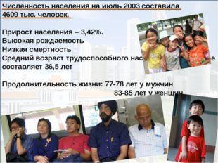 Численность населения на июль 2003 составила 4609 тыс. человек. Прирост на