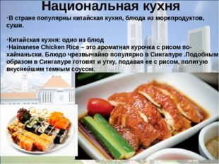 В стране популярны китайская кухня, блюда из морепродуктов, суши. Китайская
