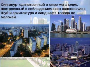 Сингапур- единственный в мире мегаполис, построенный с соблюдением всех кано