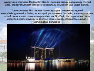 курортного комплекс Marina Bay Sands-один из самых роскошных отелей мира,