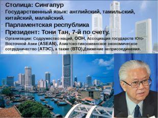 Столица: Сингапур Государственный язык: английский, тамильский, китайский, м