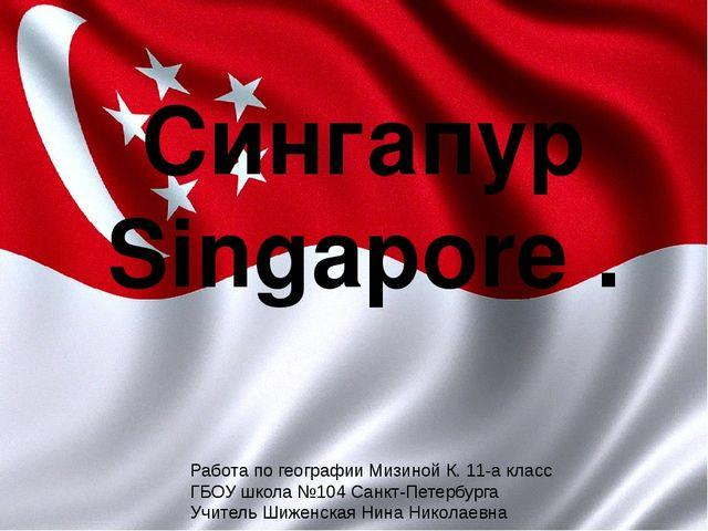 Сингапур Singapore . Работа по географии Мизиной К. 11-а класс ГБОУ школа №10...