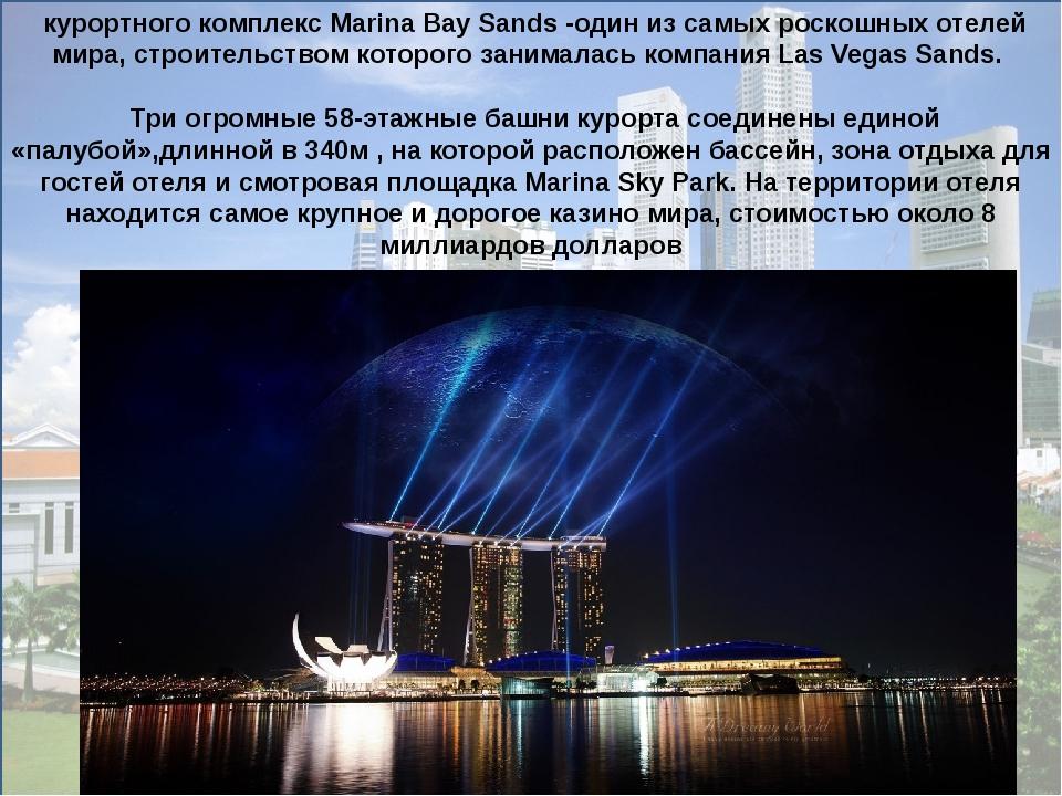 курортного комплекс Marina Bay Sands-один из самых роскошных отелей мира,...