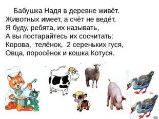 Бабушка Надя в деревне живёт. Животных имеет, а счёт не ведёт. Я буду, ребята