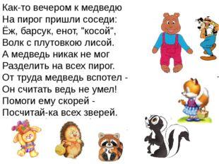 """Как-то вечером к медведю На пирог пришли соседи: Ёж, барсук, енот, """"косой"""","""