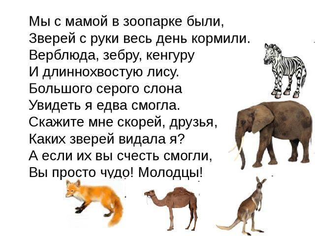 Мы с мамой в зоопарке были, Зверей с руки весь день кормили. Верблюда, зебру,...