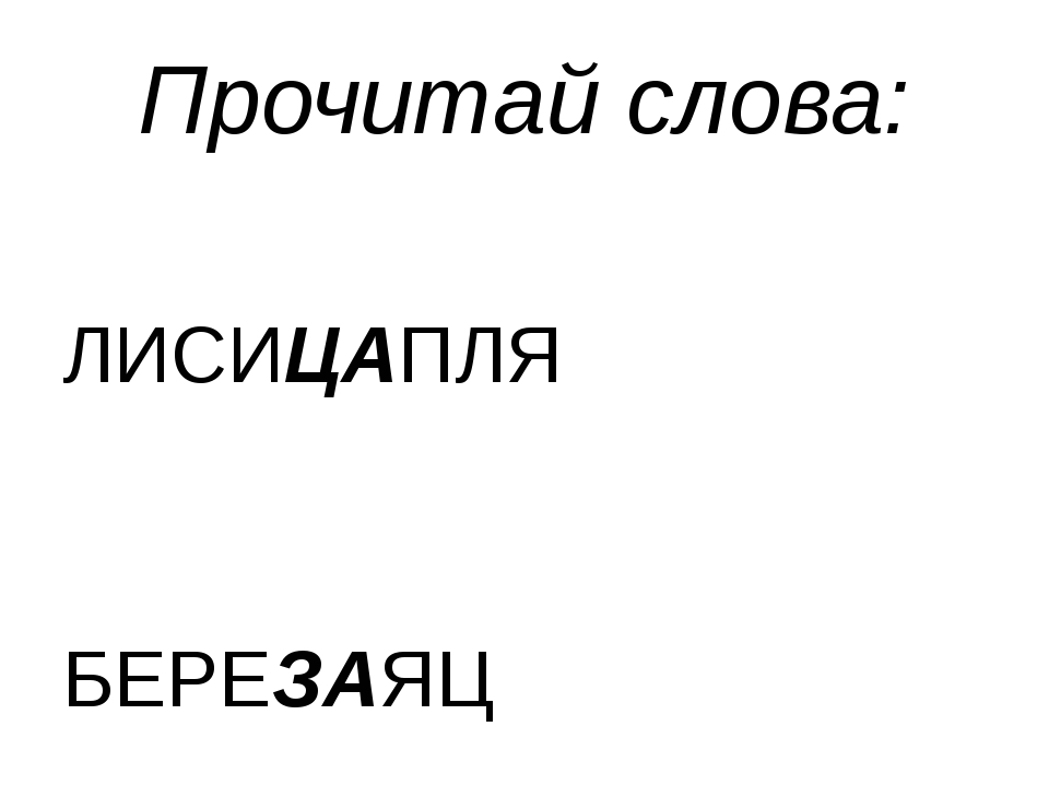 Прочитай слова: ЛИСИЦАПЛЯ БЕРЕЗАЯЦ