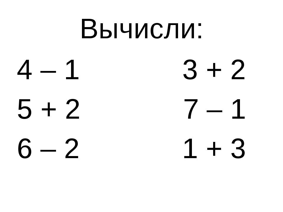 Вычисли: 4 – 1 3 + 2 5 + 2 7 – 1 6 – 2 1 + 3