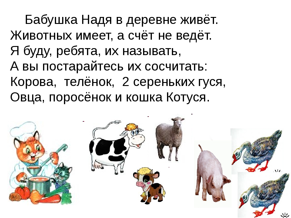 Бабушка Надя в деревне живёт. Животных имеет, а счёт не ведёт. Я буду, ребята...