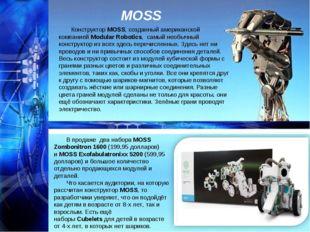 MOSS КонструкторMOSS, созданный американской компаниейModular Robotics, сам