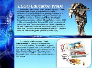 LEGO Education WeDo Начнём с самого известного датского брэнда -LEGO. Компан