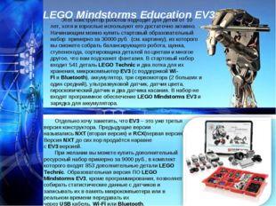 LEGO Mindstorms Education EV3 Этот конструктор роботов подходит для детей от