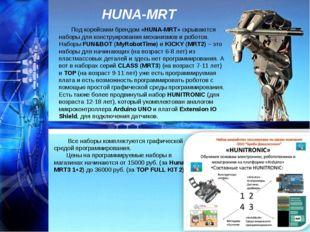 HUNA-MRT Под корейским брендом «HUNA-MRT» скрываются наборы для конструирован