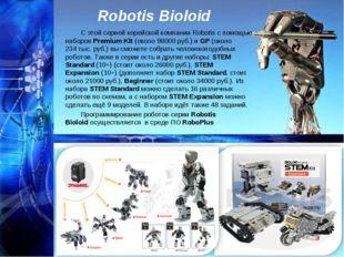 Robotis Bioloid С этой серией корейской компанииRobotisс помощью наборовP