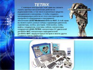 TETRIX С помощью конструктора этой серии вы сможете строить прочных металличе