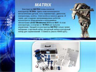 MATRIX КонструкторMATRIXочень похож на конструкторTETRIX. Здесь тоже испол