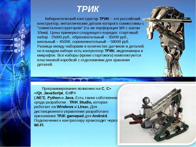ТРИК Кибернетический конструкторТРИК– это российский конструктор, металличе...