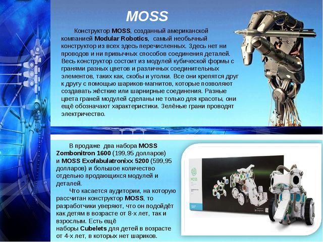 MOSS КонструкторMOSS, созданный американской компаниейModular Robotics, сам...