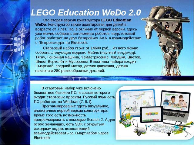 LEGO Education WeDo 2.0 Это вторая версия конструктораLEGO Education WeDo, К...