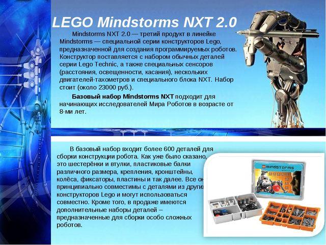 LEGO Mindstorms NXT 2.0 Mindstorms NXT 2.0 — третий продукт в линейке Mindsto...