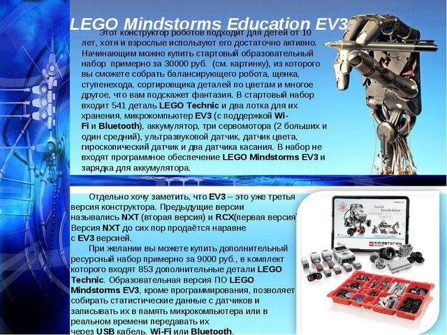 LEGO Mindstorms Education EV3 Этот конструктор роботов подходит для детей от...