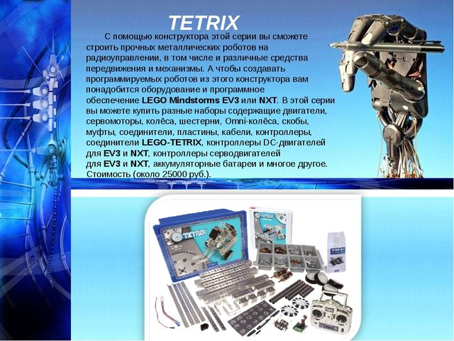 TETRIX С помощью конструктора этой серии вы сможете строить прочных металличе...
