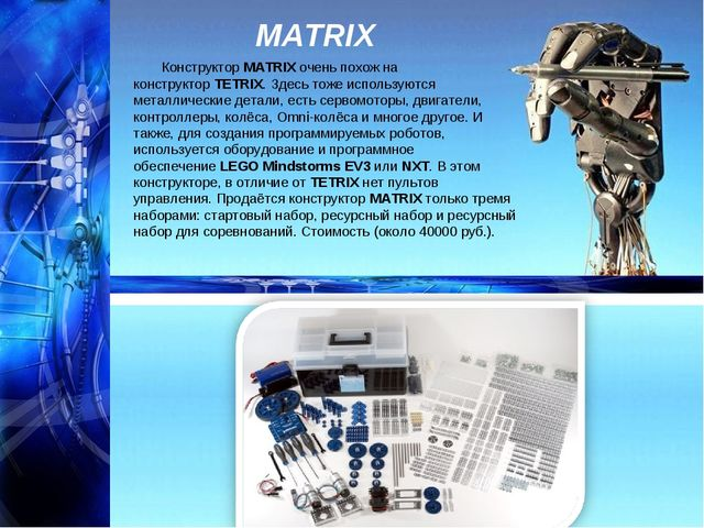 MATRIX КонструкторMATRIXочень похож на конструкторTETRIX. Здесь тоже испол...